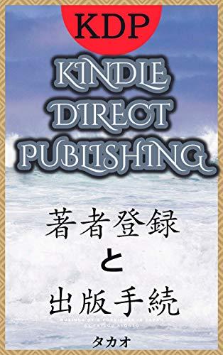 KDP kindle direct publishing 著者登録と出版手続