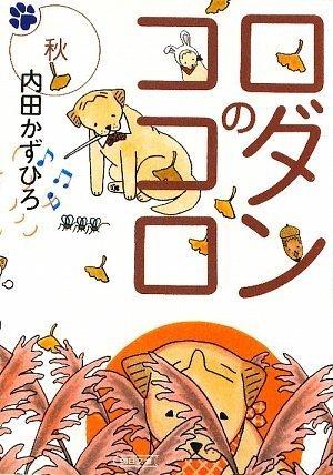 ロダンのココロ 秋 (朝日文庫)の詳細を見る