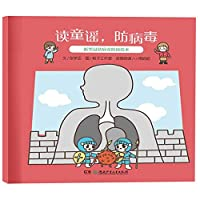 Nursery Rhyme for Prevention of the Virus (Picture Book of Prevention of COVID-19) (Chinese Edition)