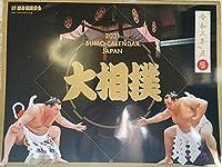 2021年大相撲カレンダー。 限定品