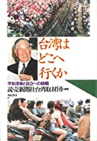 台湾はどこへ行くか―平和革命と自立への挑戦