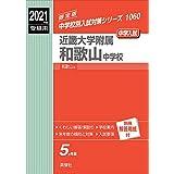 近畿大学附属和歌山中学校 2021年度受験用 赤本 1060 (中学校別入試対策シリーズ)