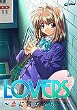 LOVERS~恋に落ちたら ~ (デジメガ)