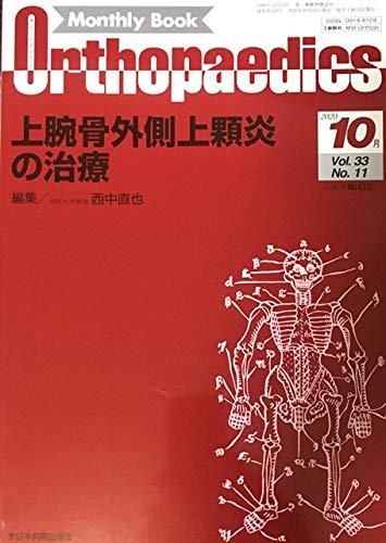 オルソペディクス 2020年 10 月号 [雑誌]
