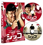 シッコ コレクターズ・エディション[DVD]