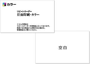 【リピートオーダー】カラー印刷名刺-1セット100枚 (片面カラー印刷のみ)