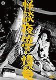 怪談夜泣き燈篭[DVD]