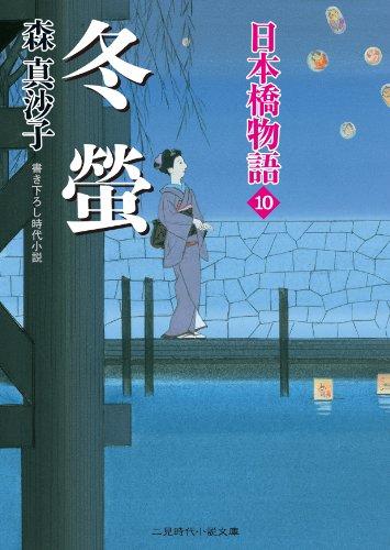 冬蛍 日本橋物語10 (二見時代小説文庫)
