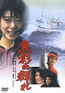 あの頃映画 「魚影の群れ」 [DVD]