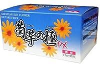 有限会社ひぐまや 菊芋の極DX顆粒 2.5g×90包 【品番:5037】