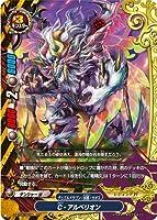 バディファイト S-BT05/0034 C・アルベリオン (レア) 神VS王!!竜神超決戦!!