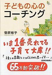 まずは心の準備から。父になる前に読んでおきたい本4選   VOKKA ...