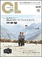 カメラ・ライフVol.4(玄光社MOOK)