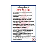 buysafetyposters.com - Workplace Fire Prevention Poster In Hindi Sun Board A3
