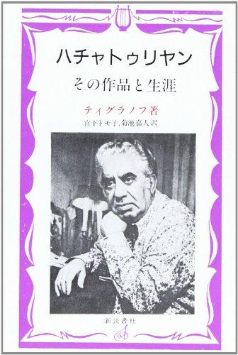 ハチャトゥリヤン―その作品と生涯 (ロシアとソビエトの作曲家たち)