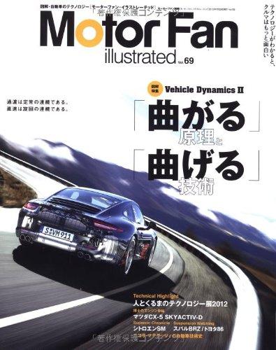 Mirror PDF: Motor Fan illustrated Vol.69