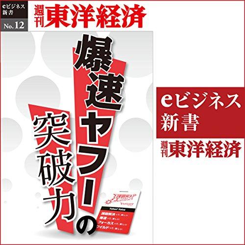『爆速ヤフーの突破力 (週刊東洋経済eビジネス新書 No.12)』のカバーアート