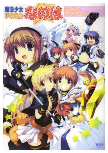 魔法少女リリカルなのはコミックアンソロジー (ノーラコミックス)