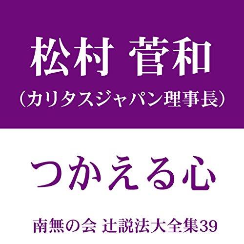 『南無の会 辻説法大全集 39.つかえる心』のカバーアート