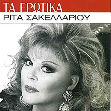 Ta Erotika (Rita Sakellariou)