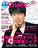 CHANTO 2020年 02月号 [雑誌]
