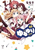ゆるゆり (20) (百合姫コミックス)