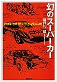 幻のスーパーカー (双葉文庫)