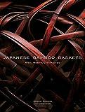 英文版 竹籠の美 - Japanese Bamboo Baskets