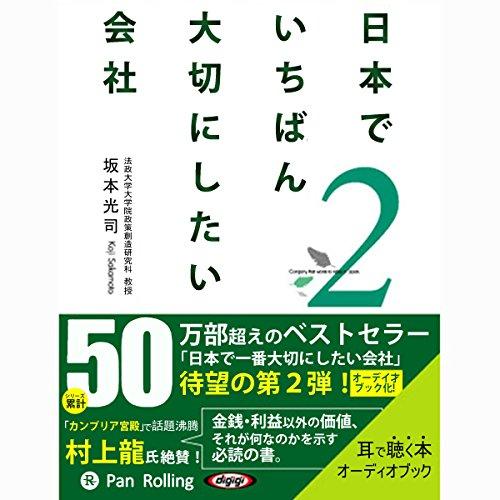 『日本でいちばん大切にしたい会社2』のカバーアート