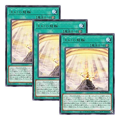 【 3枚セット 】遊戯王 日本語版 ROTD-JP066 Heavenly Dragon Circle 天幻の龍輪 (レア)