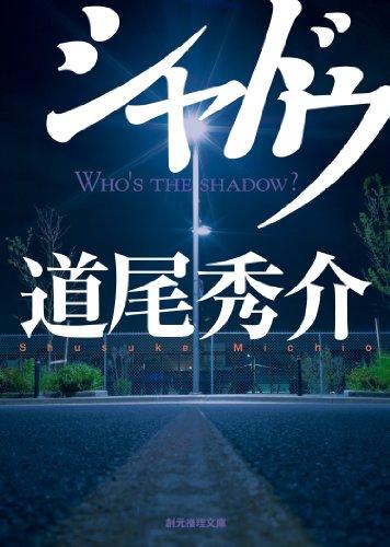 シャドウ (創元推理文庫)