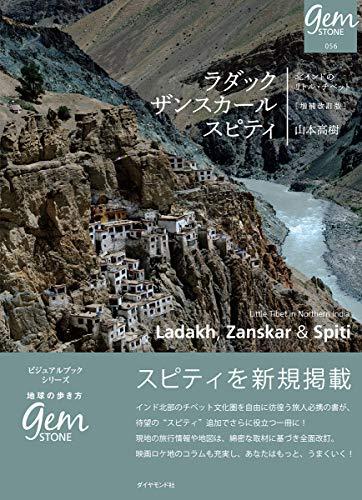 ラダック ザンスカール スピティ 北インドのリトル・チベット 増補改訂版 (地球の歩き方 GEMSTONE)