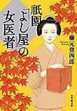 祇園「よし屋」の女医者 (小学館文庫 ふ 26-1)