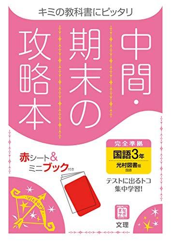 中間・期末の攻略本 国語 3年 光村図書版 (5分間攻略ブックと赤シート付き)