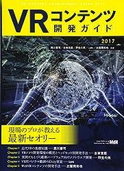 VRコンテンツ開発ガイド