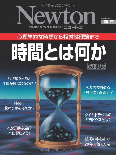 時間とは何か―心理学的な時間から相対性理論まで (ニュートンムック Newton別冊)