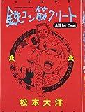 鉄コン筋クリート All in One (ビッグコミックススペシャル)