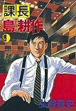 課長 島耕作(9) (モーニングコミックス)