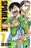 弱虫ペダル SPARE BIKE 7 (少年チャンピオン・コミックス)