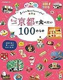 もっと京都で食べたい100のもの (JTBのムック)
