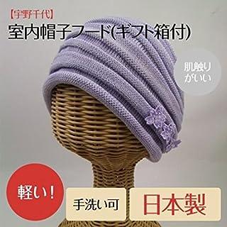 【宇野千代】 室内帽子 フード 173-1013 日本製