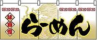 らーめん(黄龍) のれん No.3931(受注生産)