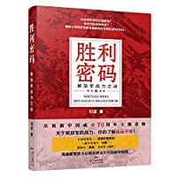 Victory Password: Mystery of the combat power of the People's Liberation Army(Chinese Edition)