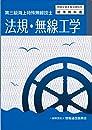 第三級海上特殊無線技士 法規・無線工学