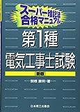 スーパー暗記法合格マニュアル 第1種電気工事士試験 [新版]