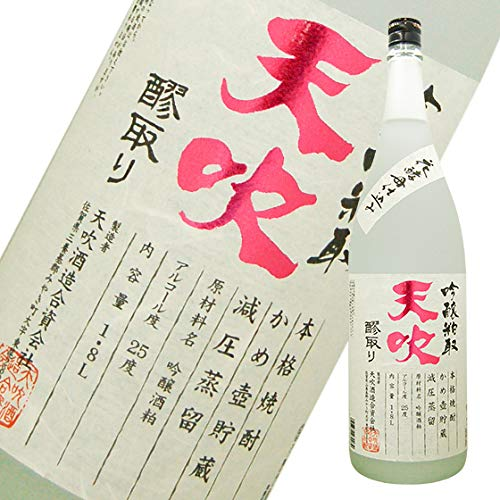 25゜天吹 吟醸粕取焼酎 1800ml