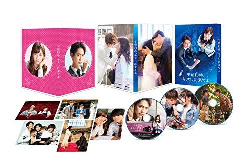 午前0時、キスしに来てよ Blu-ray スペシャル・エディション