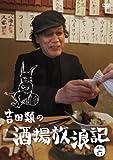 吉田類の酒場放浪記 其の六[DVD]