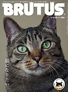 BRUTUS(ブルータス) 2021年 4月15日号 No.936[猫になりたい]