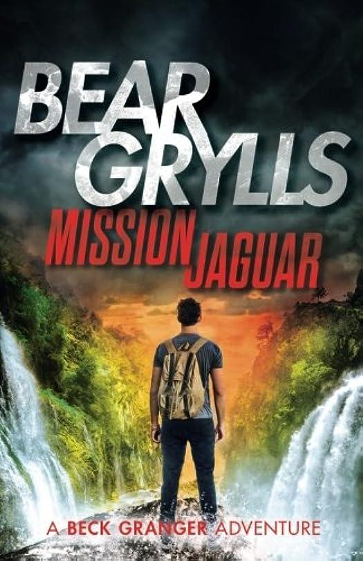 シェル摘む手のひらMission Jaguar (A Beck Granger Adventure)
